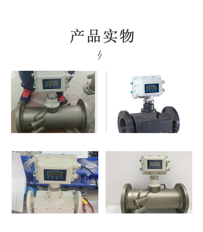 气体涡轮流量计(燃气)(图4)